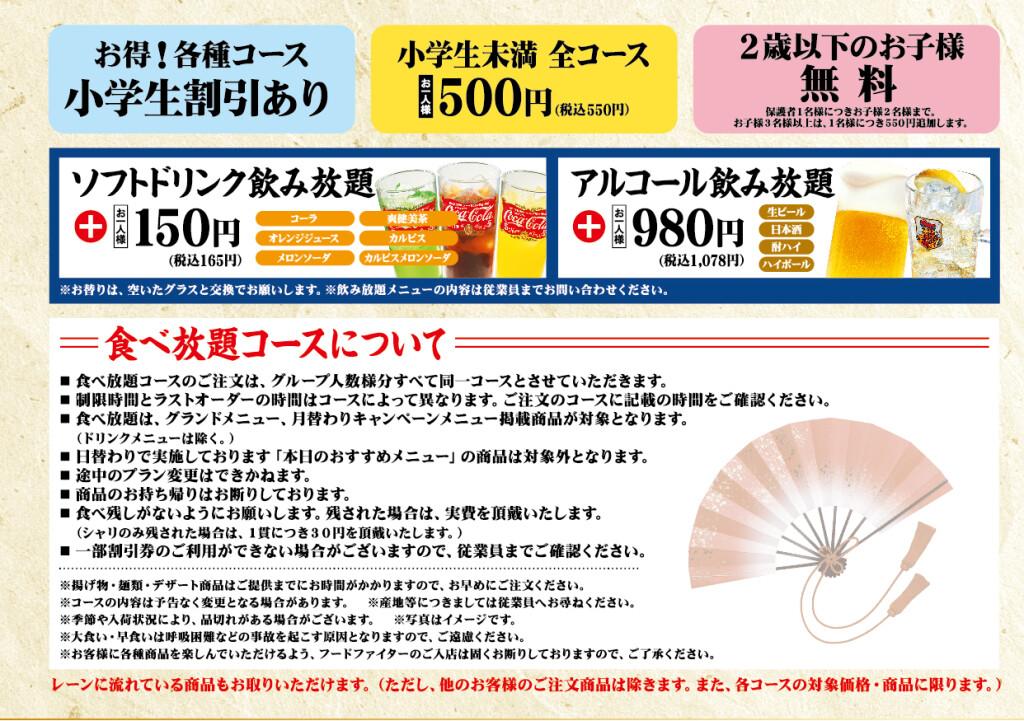 202001_HR市名坂店_ 食べ放題コース説明_WEB分割用-02