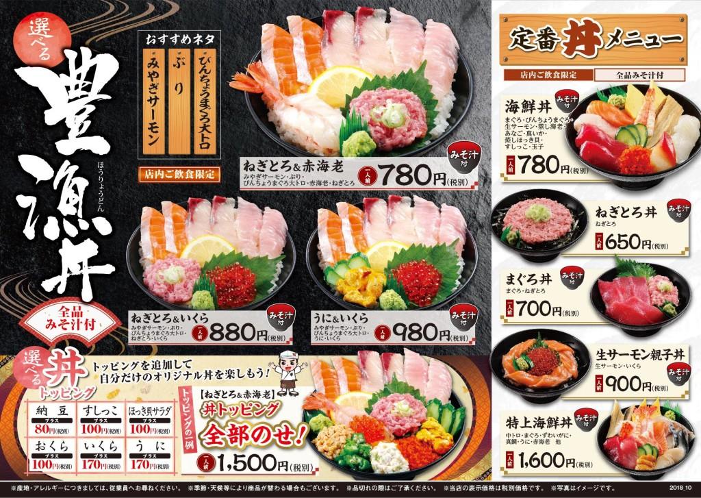 1810_豊漁丼B5ランチョン_通常04 (2)