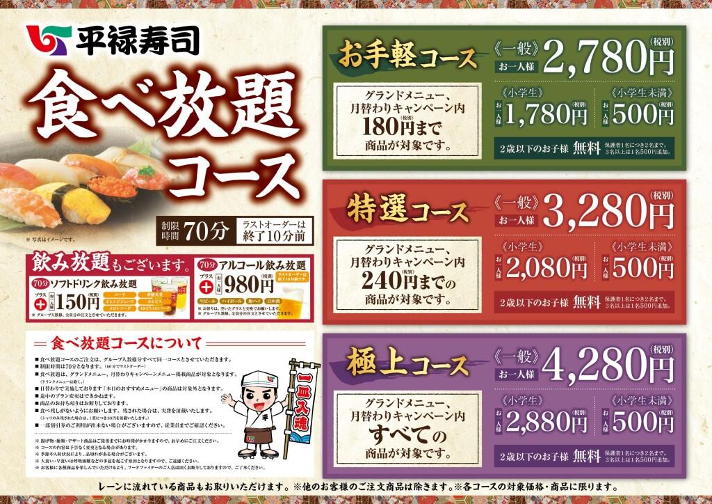 202009_HR市名坂店_食べ放題コース説明POP-01
