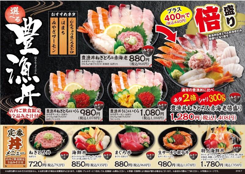 211001_豊漁丼B5ランチョン_通常_3