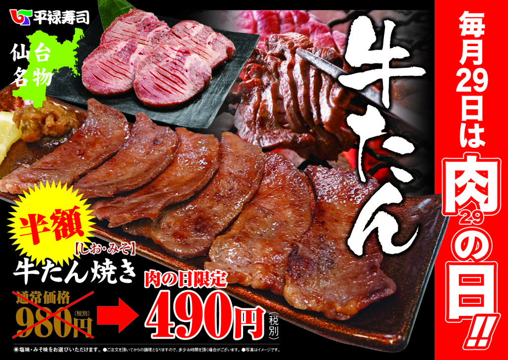 181018_肉の日牛たんB5ランチョン_4