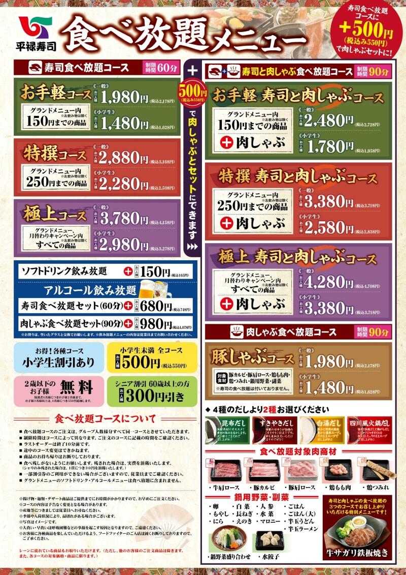 202109_HR_ 食べ放題コース説明_A3-01