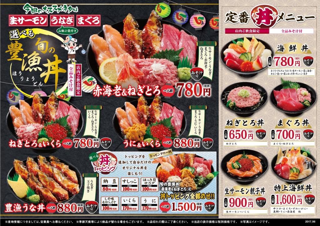 1706_豊漁丼B5ランチョン_通常_02