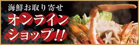 平禄通販サイト