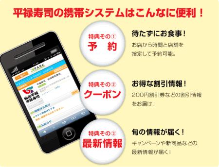 平禄寿司の携帯システムはこんなに便利!